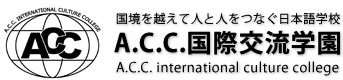 acc international culture college japan logo