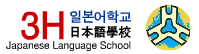 3h japanese language school1