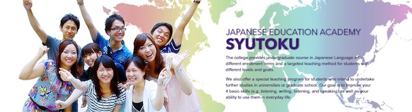 japanese-education-academy-syutoku1
