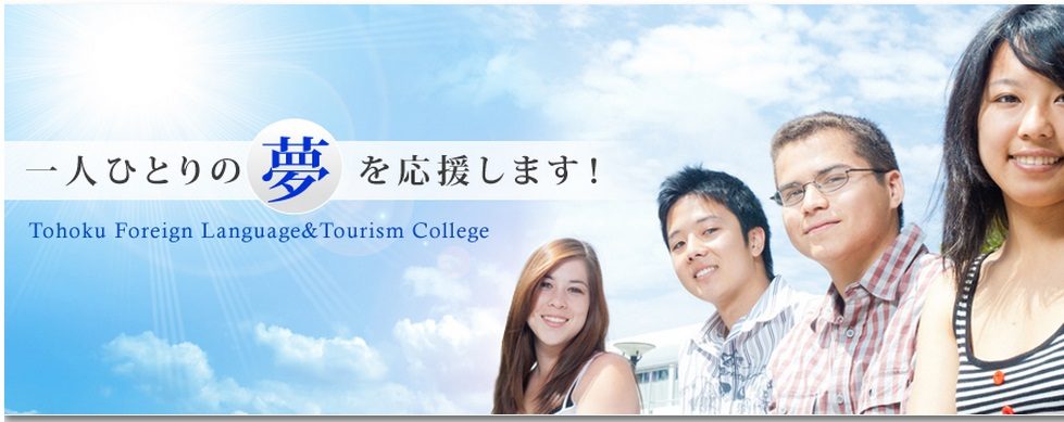 tohoku Foreign language & tourism college