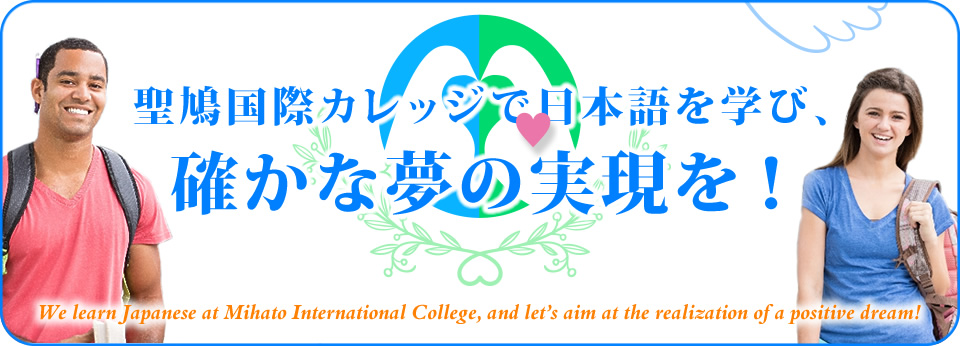 mihato international college